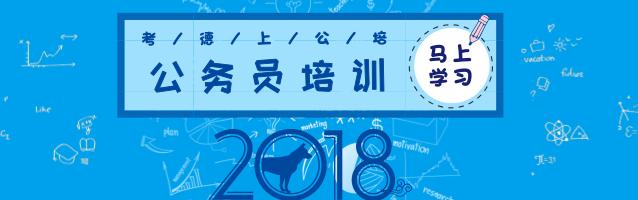 2019年公务员考试培训网络课程(